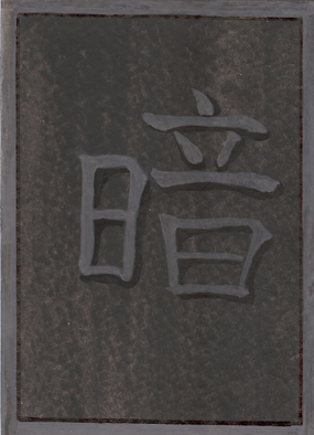Japanese Rune Card: Darkness