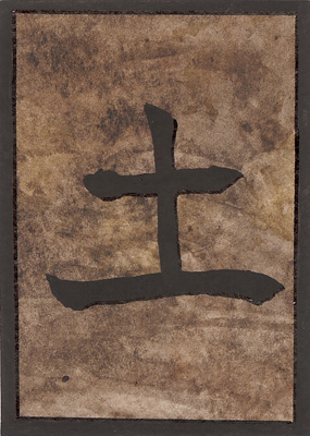 Japanese Rune Card: Earth