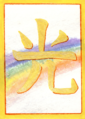 Japanese Rune Card: Light