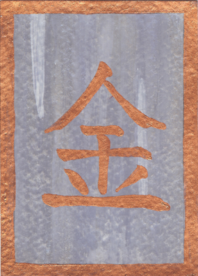 Japanese Rune Card: Metal