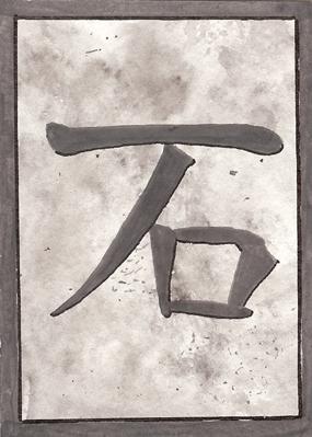 Japanese Rune Card: Stone
