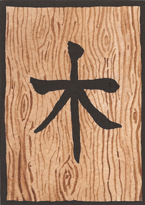 Japanese Rune Card: Wood
